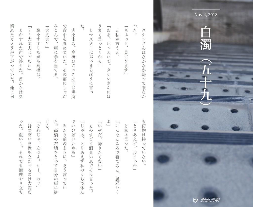 f:id:mia-nohara:20181104170203j:plain