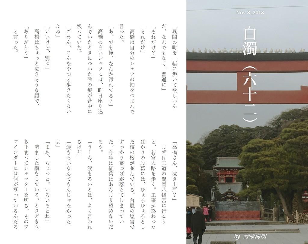 f:id:mia-nohara:20181108150200j:plain