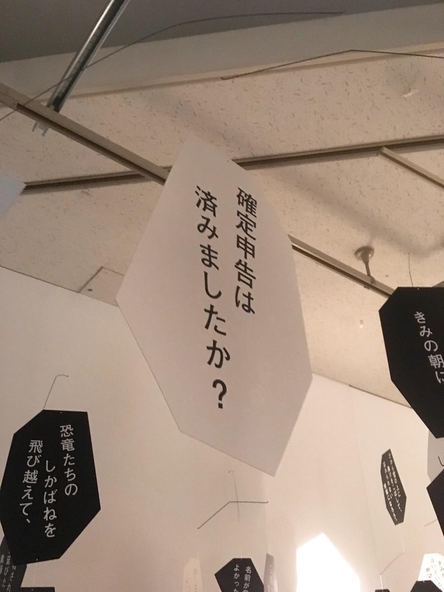 f:id:mia-nohara:20190314170423j:plain