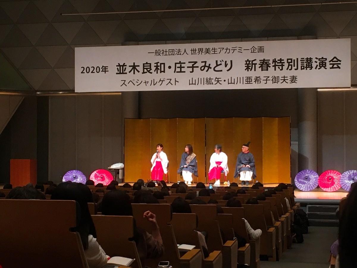 f:id:mia-nohara:20200114190635j:plain