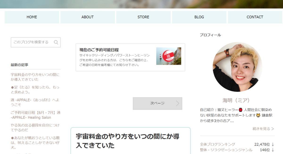 f:id:mia-nohara:20200612150153p:plain