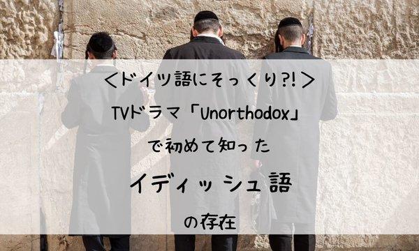 ネットフリックス「Unorthodox」で初めて知ったイディッシュ語の存在