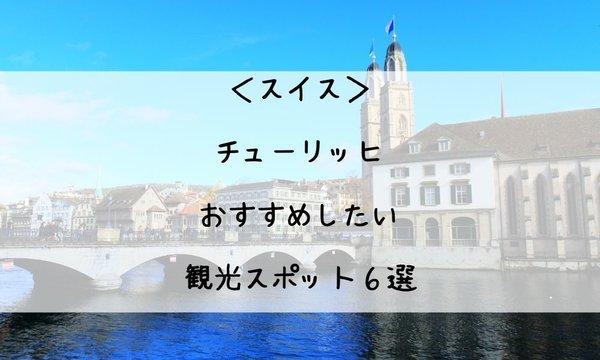 スイス・チューリッヒのおすすめしたい観光スポット