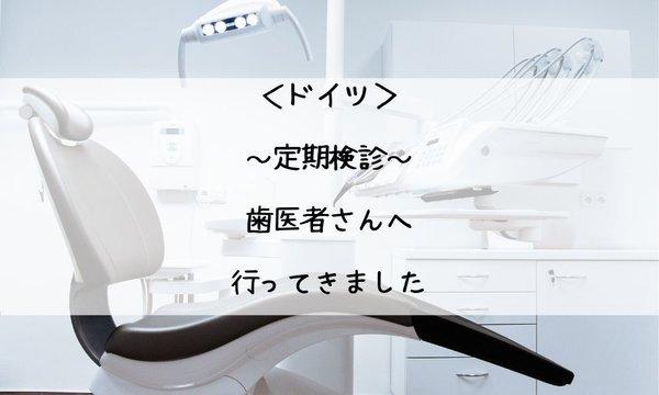 ドイツブレーメンの歯医者へ定期検診に行った