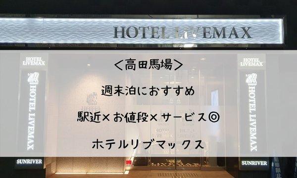 高田馬場のビジネスホテル