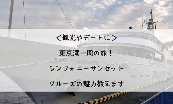 シンフォニーサンセットクルーズで東京湾を一周