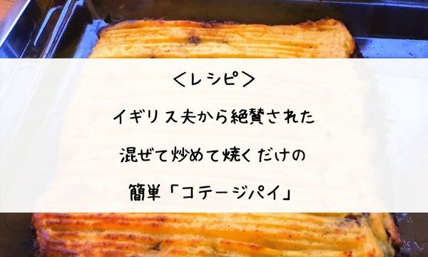 コテージパイのレシピ