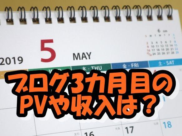 f:id:miaki322:20190518204501j:plain