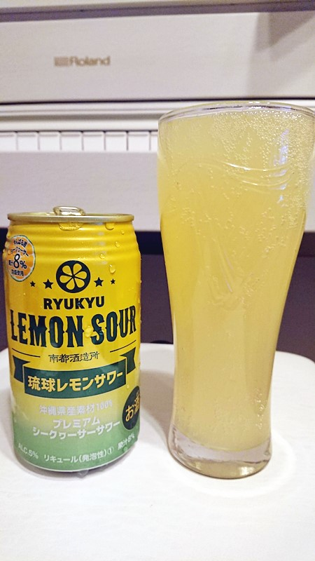 琉球レモンサワー