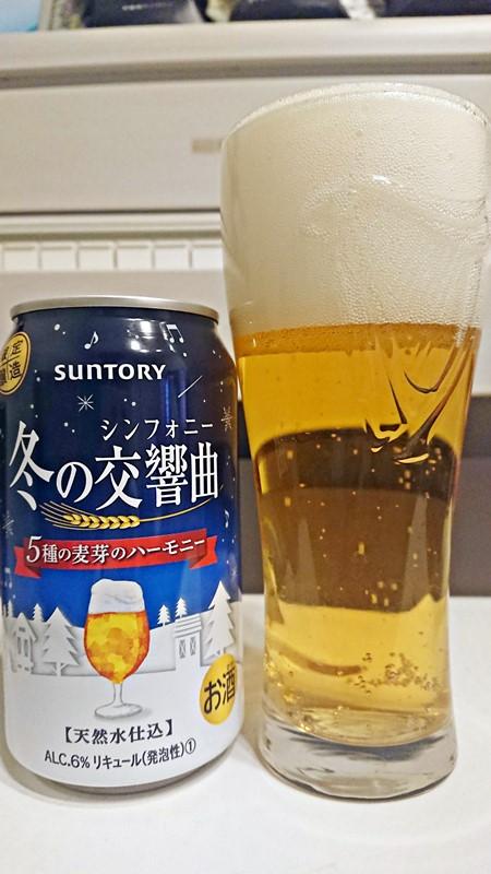 ビール冬のシンフォニー