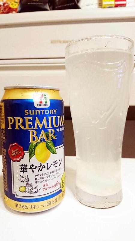 premium bar華やかレモン