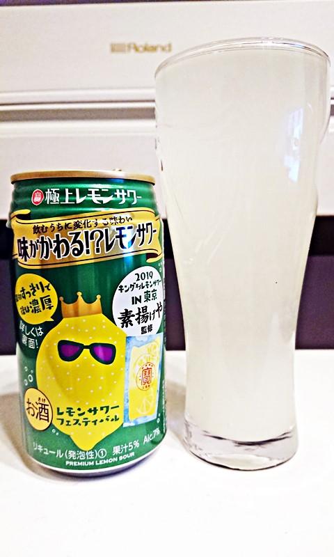 宝酒造飲むうちに味が変化変わるレモンサワー