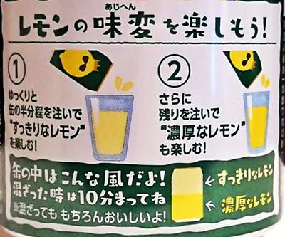 宝酒造飲むうちに味が変化変わるレモンサワー味変の仕組み