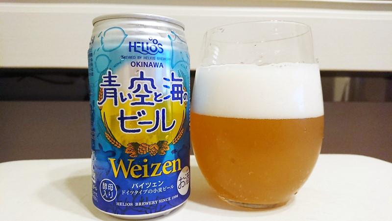 ヘリオス青い空と海のビールWeizen飲んだ感想小麦ビールヴァイツェン