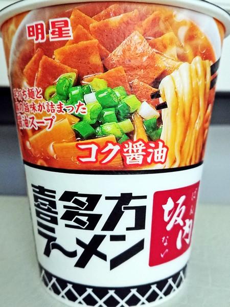 喜多方ラーメン坂内を食べた感想