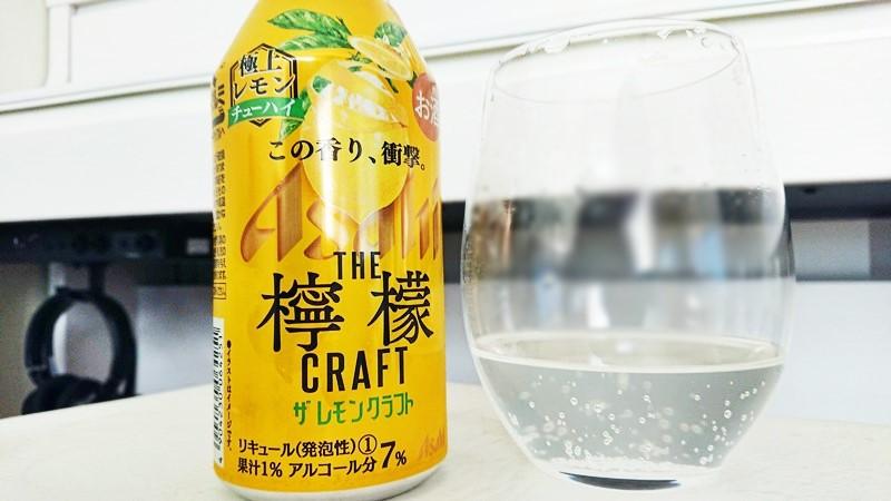 【おススメ!】この香り、本当に衝撃。ザ・レモンクラフト極上レモンを飲んだ感想 ASAHI THE 檸檬CRAFT