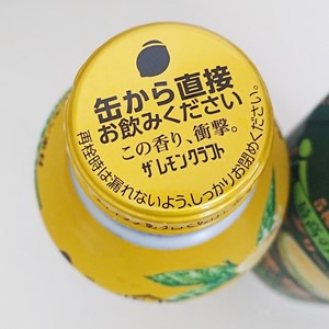 ザ・レモンクラフト 缶から直接お飲みください