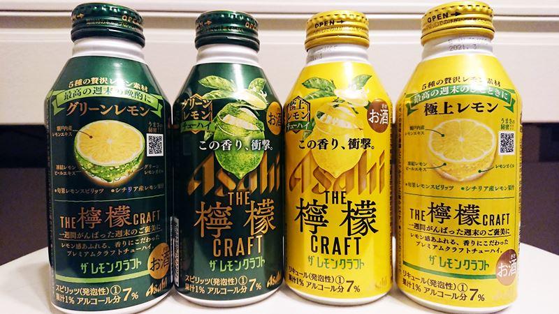 アサヒ ザ・レモンクラフト贅沢檸檬&グリーンレモン
