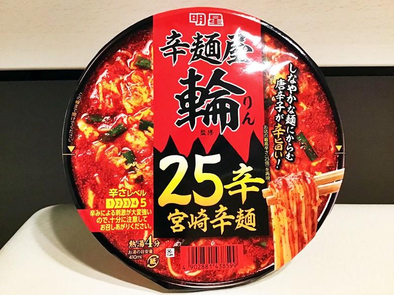 【レビュー★3】辛麺屋 輪監修25辛宮崎辛麺の感想 思ったより辛くない