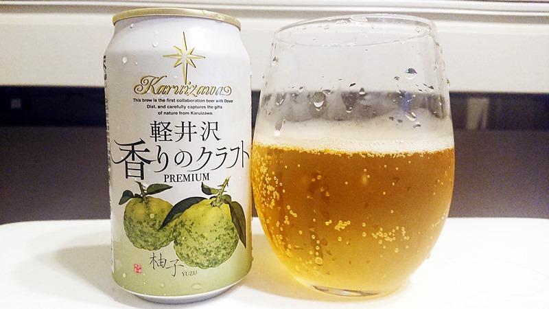 柚子のビール 軽井沢香りのクラフトPremiumの感想