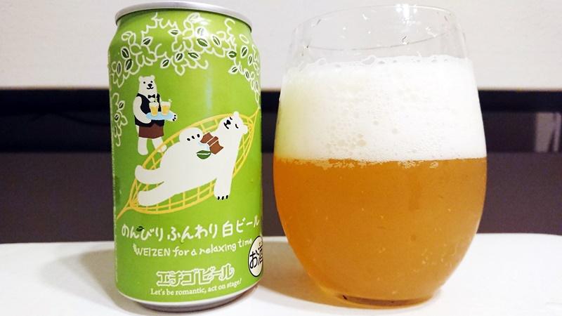 【レビュー】苦みもしっかり エチゴビールのんびりふんわり白ビールの感想