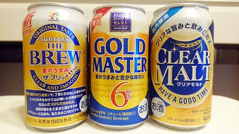 コンビニのPB第3のビール比較70%オフもローソン  GOLD MASTERファミリーマート  CLEAR MALTセブン  Suntory THE BREW比較