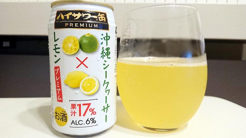 【おススメ】ハイサワー缶プレミアムレモン×沖縄シークワーサー