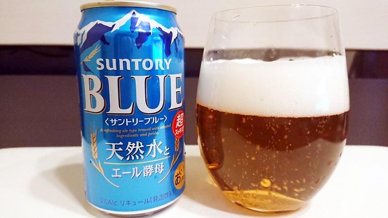 【レビュー】超スッキリ!!じゃない華やかな香り サントリーブルーを飲んだ感想【新ジャンルビール】