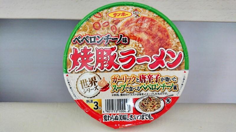 【レビュー】焼豚ラーメン ペペロンチーノ味パッケージ