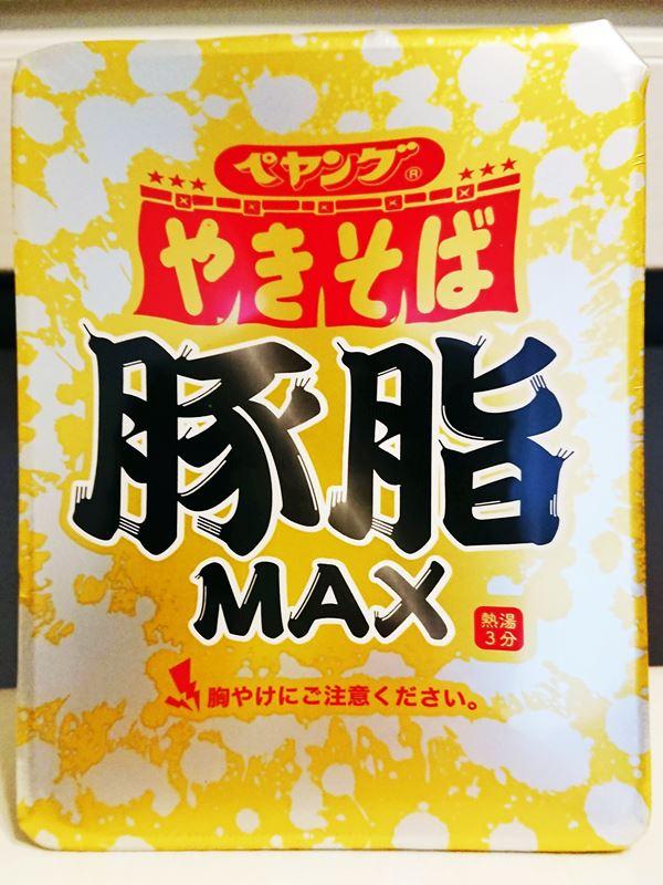 【レビュー】ペヤング豚脂MAXやきそば 空腹時に大満足油そば
