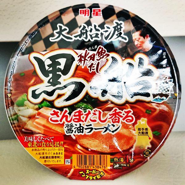大船渡秋刀魚だし香る醤油ラーメン黒船を食べた感想