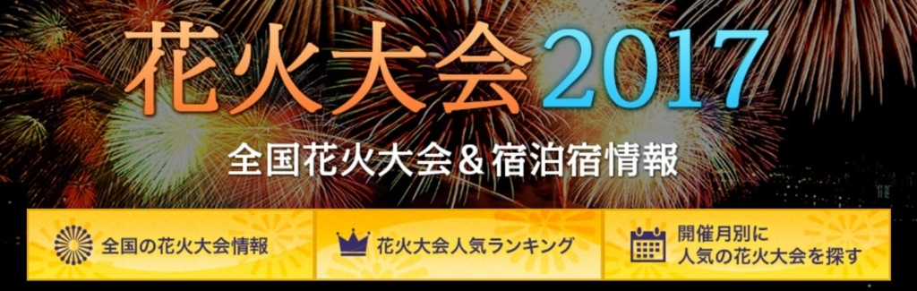 f:id:miakichi129:20170721015302j:plain
