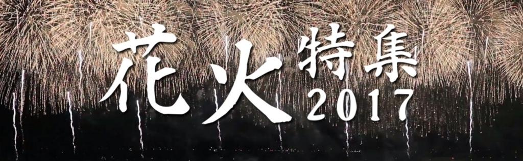 f:id:miakichi129:20170721021119j:plain