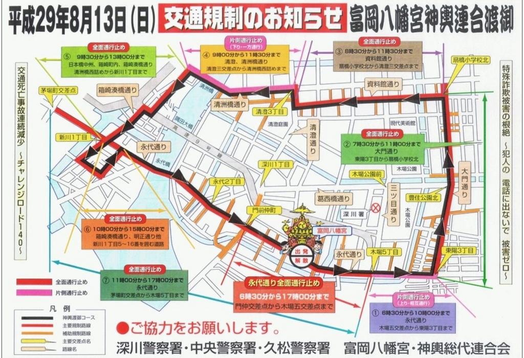 f:id:miakichi129:20170808000720j:plain