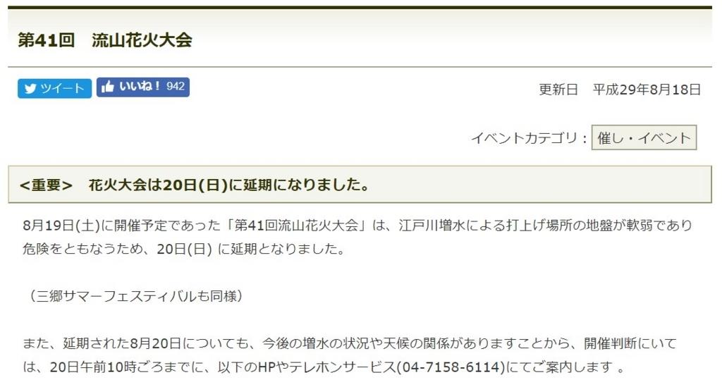 f:id:miakichi129:20170819153017j:plain