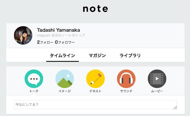 スクリーンショット 2014-06-25 0.14.10.png