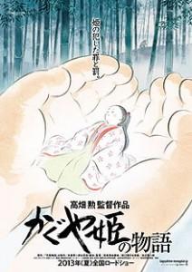 Kaguya-Hime_no_Monogatari_poster-212x300.jpg