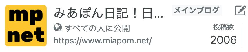 f:id:miapom618:20210917000558p:plain