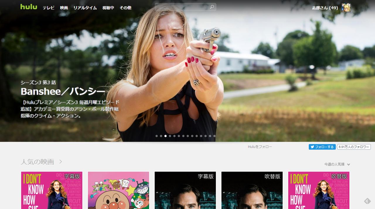 Hulu イメージ
