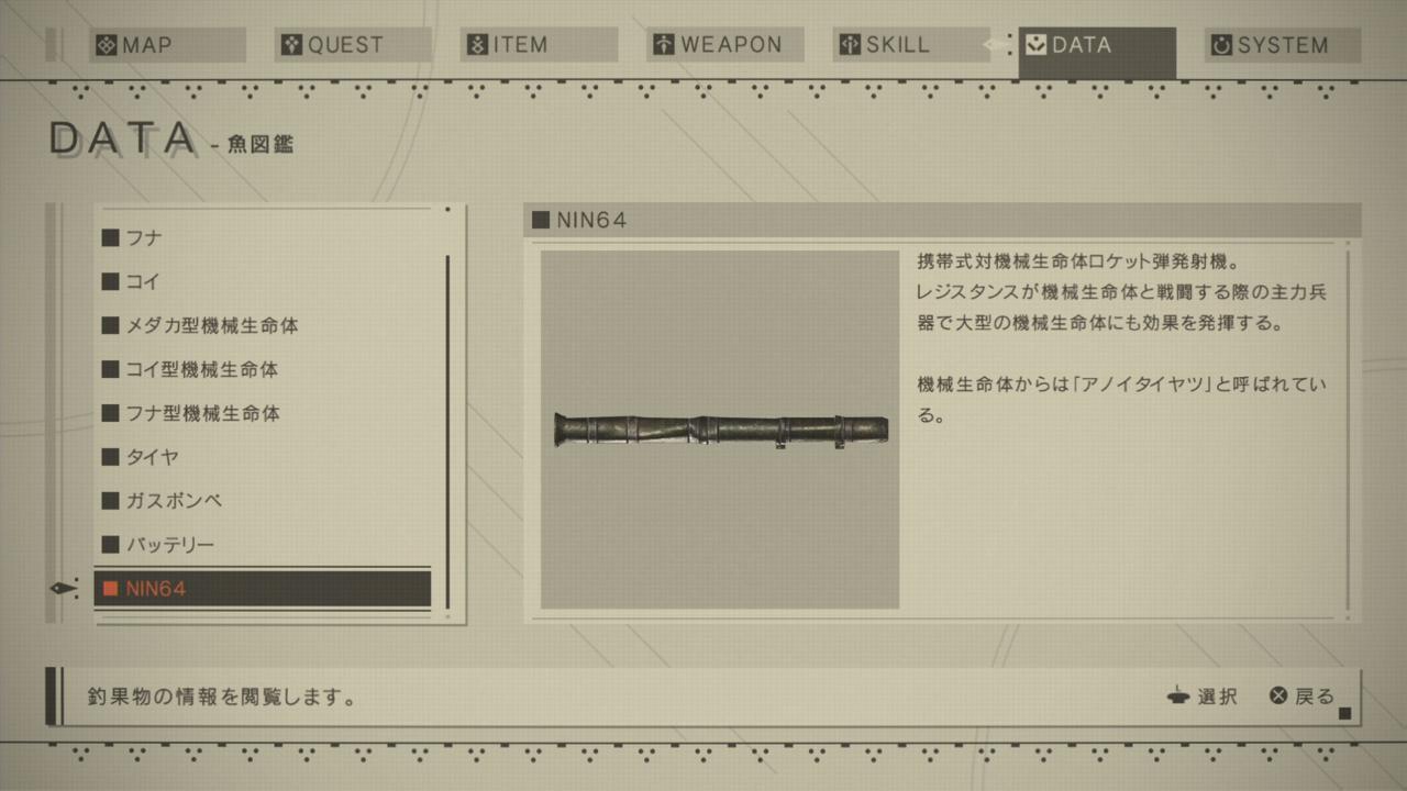 NIN64魚図鑑