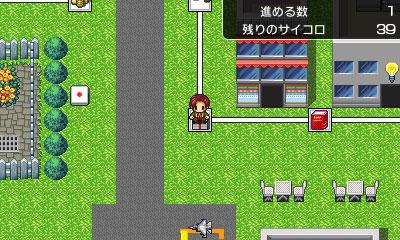 人生げーむ★救世主版 イメージ