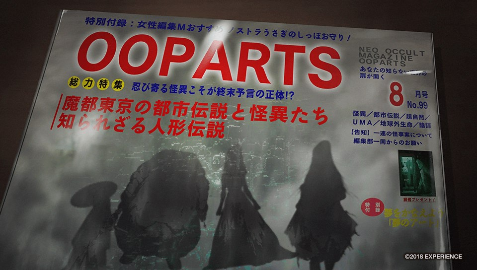 参考画像2 OOPARTS
