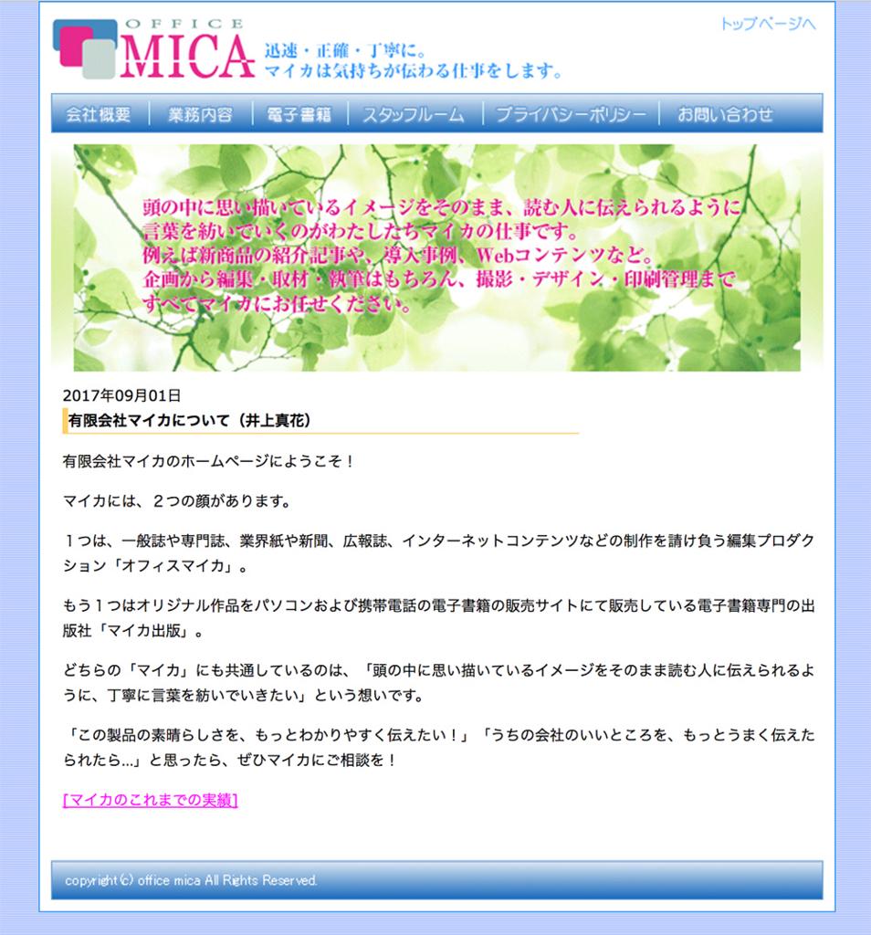 f:id:mica:20170901172919j:plain