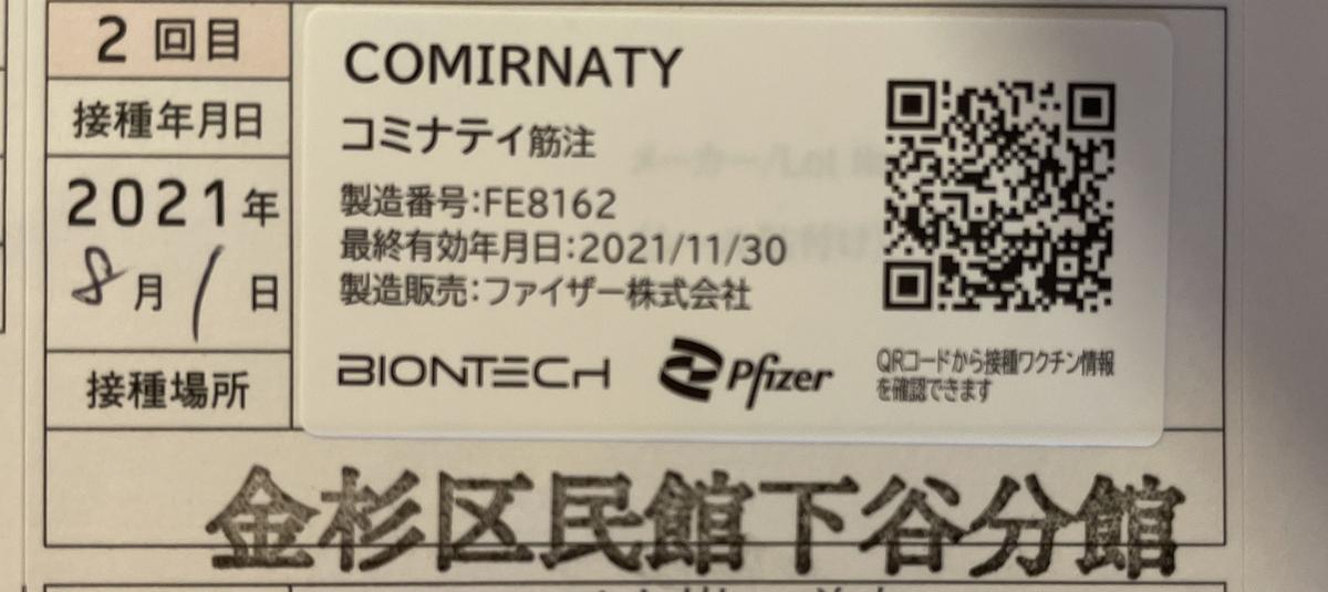 f:id:mica:20210804190722j:plain