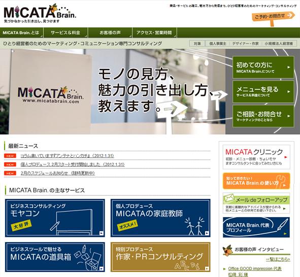 f:id:micata-antenna:20120209141826p:image:W210