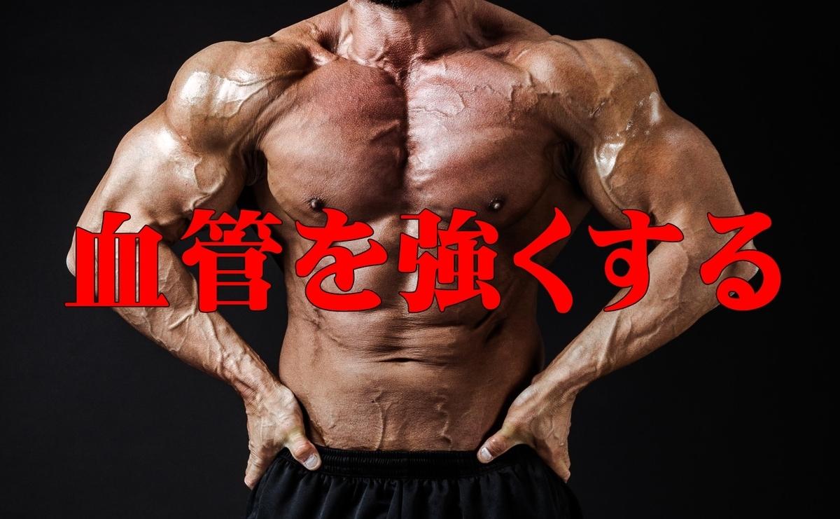 血管を強くする