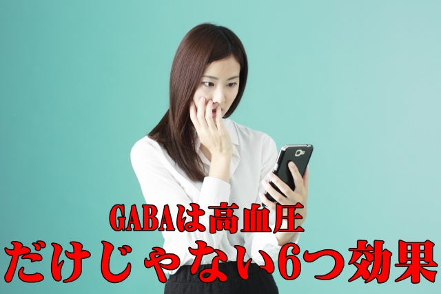 GABAは高血圧だけじゃない6つの効果