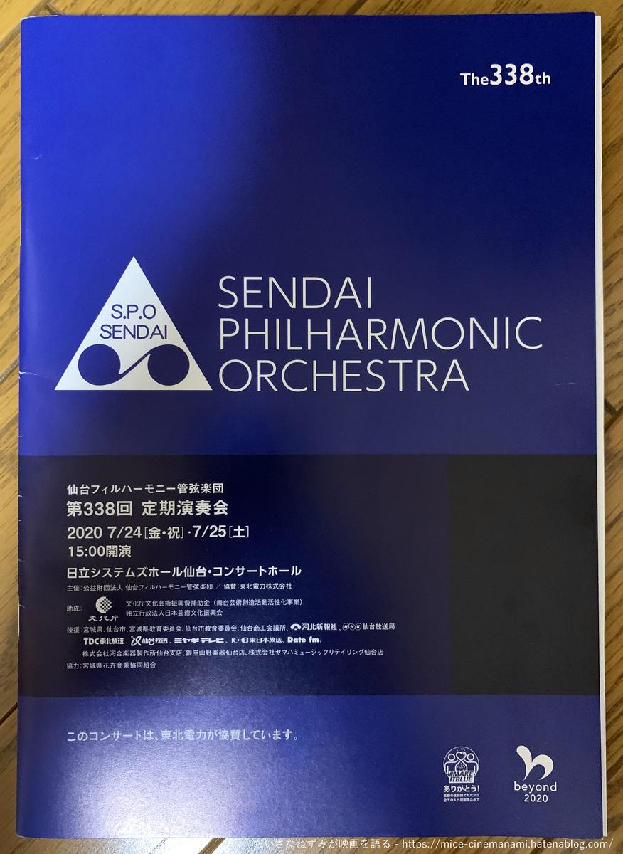 仙台フィル第338回定演のパンフレット。青地のシンプルな背景に仙台フィルのロゴが浮かぶ