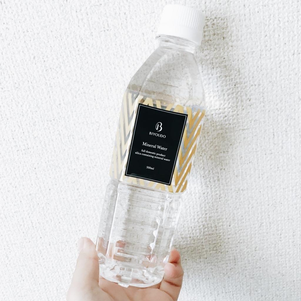 BIYOUDOのシリカ水