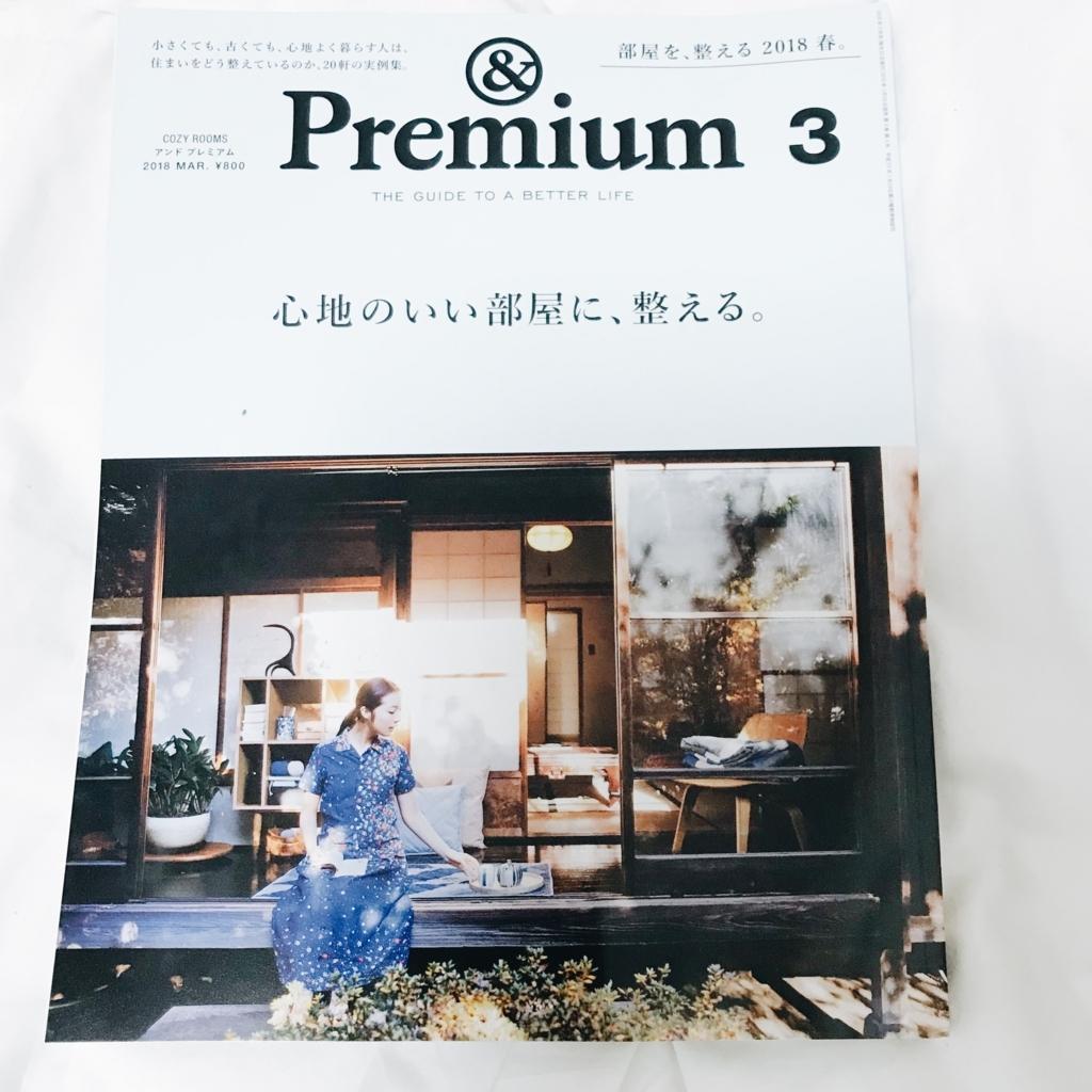 & premium 2018年3月号